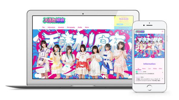 7人組アイドルグループ「天晴れ!原宿」 のオフィシャルサイト、オープン (1)