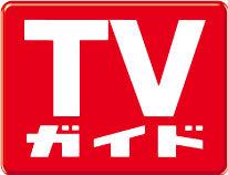 TVガイド57年の歴史で初、創刊記念特大号の表紙にジャニーズJr.が決定!!  第1弾はSnow Man、第2弾はSixTONES登場。本日から予約スタート (1)