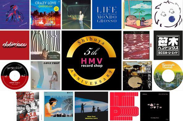 「HMV record shop 渋谷」オープン5周年記念 限定アナログ盤21タイトルのリリースが決定!2019年8月3日(土)より順次販売 (1)