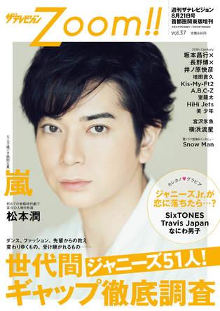 松本潤が表紙を飾る「ザテレビジョンZoom!!」最新号はジャニーズメンバーの世代間ギャップを特集 (1)