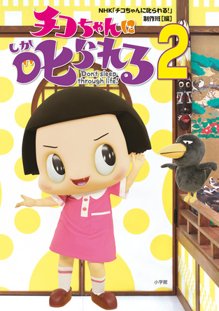 超人気バラエティ番組の書籍化、第2弾『チコちゃんに叱られる!2』7月24日ごろ発売!! (1)