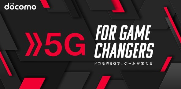 NTTドコモ『東京ゲームショウ2019』出展ロゴ