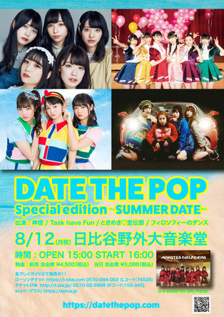 『DATE THE POP Special edition 〜SUMMER DATE〜』