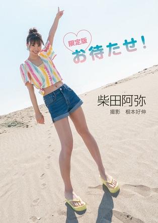 2019年6月「書泉・女性タレント写真集売上ランキング」発表! 第1位は『写真集「限定版 柴田阿弥 お待たせ!」』! (1)