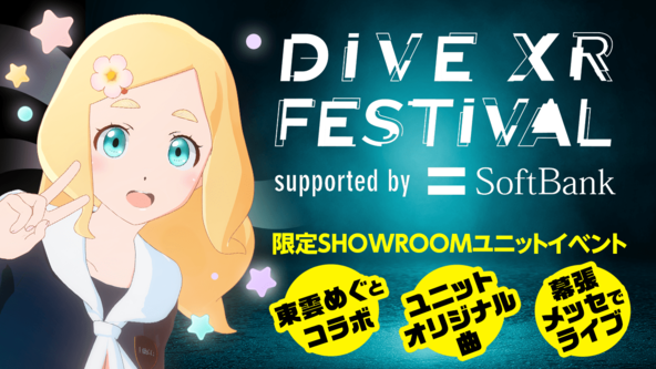 SHOWROOMにて「DIVE XR FESTIVAL supported by SoftBank」出演権イベント開催決定! (1)