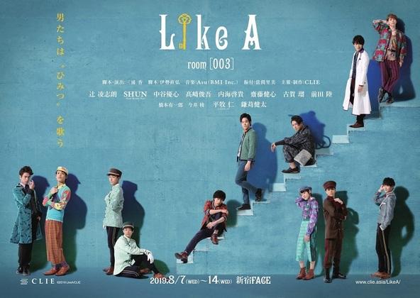 『Like A』room[003]、シックでお洒落な雰囲気のメインビジュアルが解禁 新キャストの役名も公開 (C)2019Like A/CLIE