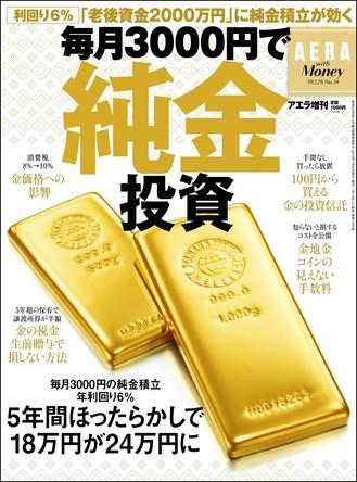 『毎月3000円で純金投資』大好評AERA with MONEY 第4弾発売!  (1)