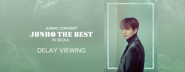 2PM JUNHO SOLO CONCERT<JUNHO THE BEST IN SEOUL>ディレイビューイング 実施決定! (1)