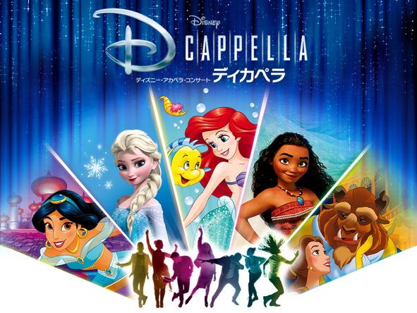 ディズニー初 公式アカペラグループ「ディカペラ(DCappella)」初来日ツアー、好評につき東京追加公演決定! (1)