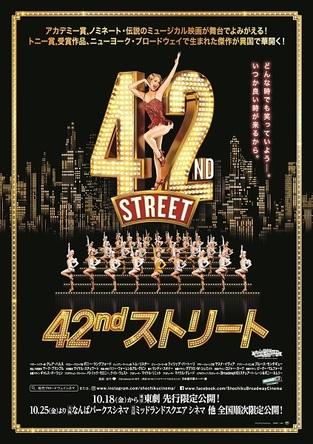 松竹ブロードウェイシネマ第3弾にミュージカル『42nd ストリート』が登場