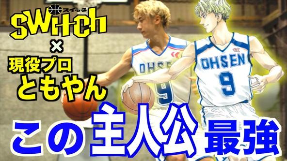 大人気YouTuber・ともやんイチオシバスケ漫画『switch』主人公なりきり動画を公開! (1)