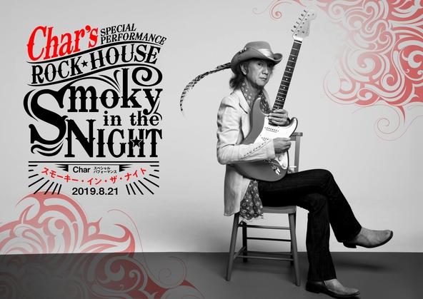 Char's Special Performance 『ROCK★HOUSE スモーキー・イン・ザ・ナイト』 最上のロック・ドリームスに酔える一夜だけのロック・ハウスがオープン (1)