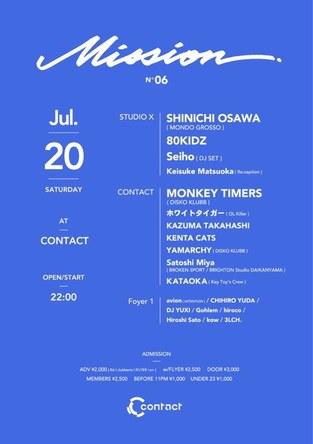 Shinichi OsawaとSeihoが、様々なシーンやジャンルの垣根を越えて活躍する80KIDZの主催パーティMISSIONへ登場! (1)