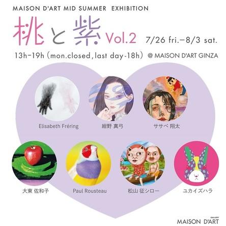 ギャラリーメゾンダール・ギンザで企画展『MAISON D'ART MID SUMMER EXHIBITION '桃と紫' vol.2』を開催