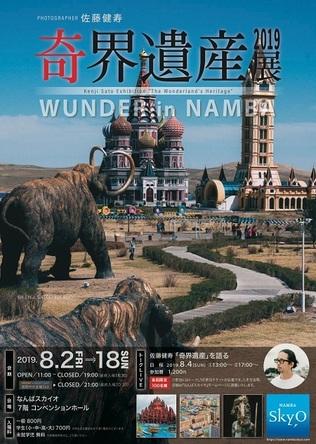佐藤健寿のエキシビション『奇界遺産2019展 WUNDER in NAMBA』が大阪で開催