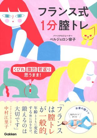 フリーアナウンサー・中村江里子さんもおすすめ! 骨盤底筋群のポイントエクササイズ「フランス式 膣トレ」で下腹が凹む!  (1)