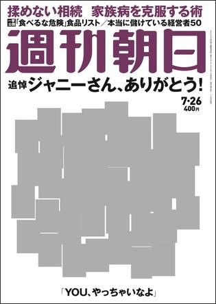 ジャニーズのスターたちが「週刊朝日」の表紙に集結!!ジャニー喜多川さんのオマージュ特集 (1)