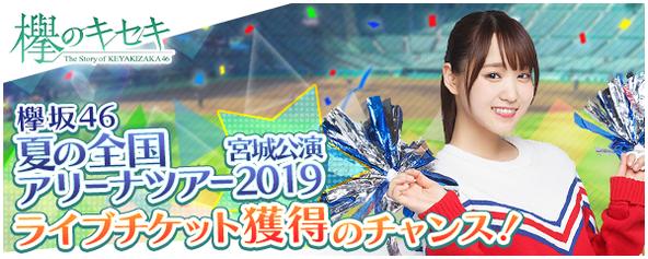 欅坂46日向坂46公式ゲームアプリ『欅のキセキ』、復刻イベント開催決定!~特典は、夏の全国アリーナツアー2019へご招待~ (1)  (C)Seed&Flower LLC/Y&N Brothers Inc. (C)enish,Inc.