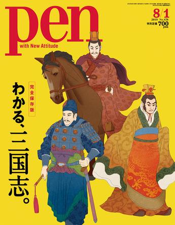 この一冊で、三国志通に!Pen 8/1号「【完全保存版】 わかる、三国志。」は7/16(火)発売です。 (1)