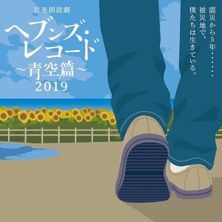 水沢エレナ、前川泰之主演で音楽朗読劇『ヘブンズ・レコード~青空篇~』の再演が決定