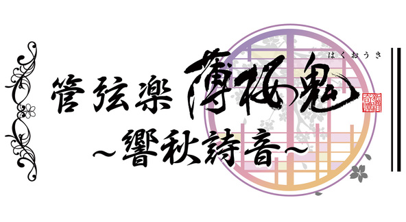 『薄桜鬼』オーケストラコンサートが開催決定 土方歳三(三木眞一郎)、雪村千鶴(桑島法子)も登場 (C)IDEA FACTORY/DESIGN FACTORY