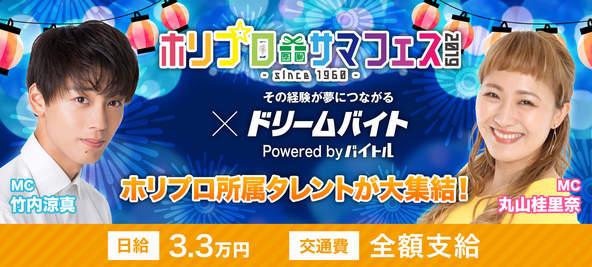 竹内涼真・丸山桂里奈が司会を務める『ホリプロサマフェス2019』の舞台裏をサポートできるアルバイトを大募集! (1)