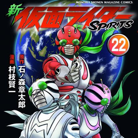 10番目の仮面ライダー・ZXと9人の昭和のライダー達を描く『新 仮面ライダー  SPIRITS』1話無料配信