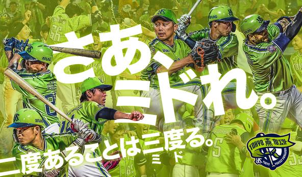一昨年、昨年と劇的勝利が生まれた『TOKYO燕プロジェクト』