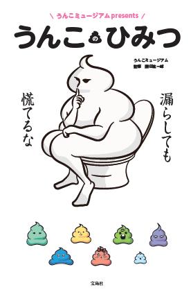 """~象のうんこがコーヒーに?うんこは美肌に良い?知られざる""""うんこ""""に関する知識が満載!~『うんこミュージアムpresents うんこのひみつ』7月29日(月)発売! (1)"""