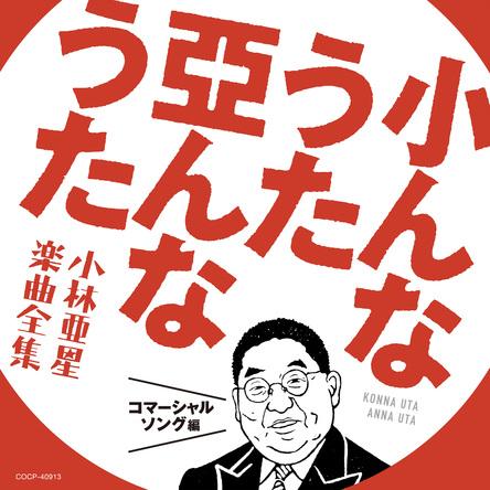 「知らないうちにくちずさんでいた」心をとらえるメロディを生み出す作曲家小林亜星の作品集を4ジャンル同時発売! (1)