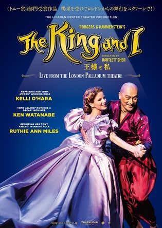 渡辺謙、ケリー・オハラ主演 ロンドン公演『The King and I 王様と私』の凱旋上映決定