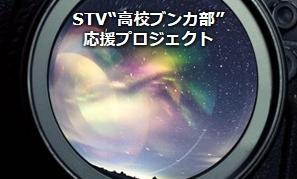 STV 高校ブンカ部 応援プロジェクト 応募受付中!! (1)
