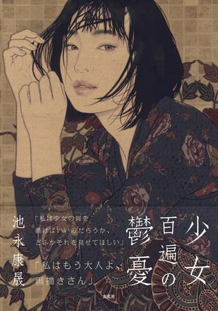 美人画家・池永康晟5年ぶりの新刊『池永康晟画集 少女百遍の鬱憂』が発売