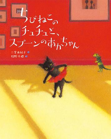猫好きさん必読!抱きしめたくなるほど可愛い子猫の絵本『ちびねこのチュチュと、スプーンのあかちゃん』発売! (1)