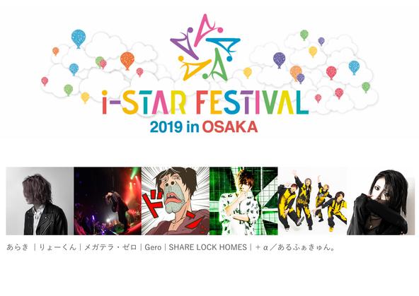 """インターネットミュージックシーン大型サーキットフェス""""i-STAR FESTIVAL 2019 in OSAKA"""" 2DAYS開催!! (1)"""