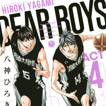 【無料試し読み増量】シリーズ累計4500万部! 伝説のバスケ漫画『DEAR BOYS ACT4』第2巻発売