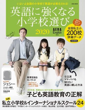SixTONESジェシーさん、ジャガー横田さんも登場! AERA English特別号『英語に強くなる小学校選び2020』、7月18日発売 (1)