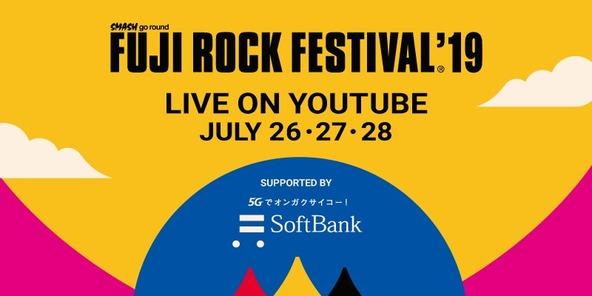 画像は『FUJI ROCK FESTIVAL』オフィシャルサイトより