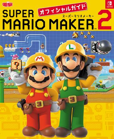 Nintendo Switch専用ソフト『スーパーマリオメーカー 2』の攻略本が、7月18日(木)電撃より発売!! (1)  (C) 2019 Nintendo