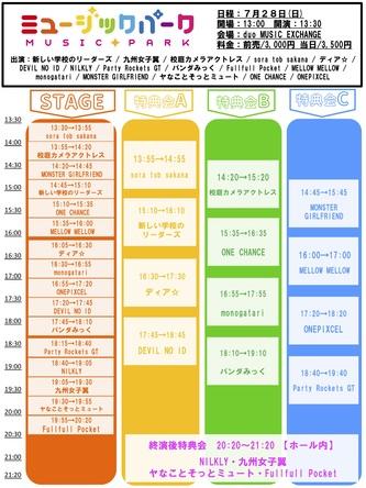 ヤなミュー、sora tob sakana、DEVIL NO IDら出演!アイドルの祭典「ミュージックパーク 〜Girls&Music Theater〜」開催