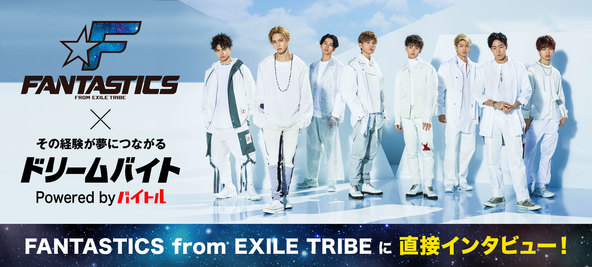 「FANTASTICS from EXILE TRIBE」にインタビューするアルバイトを大募集!! (1)