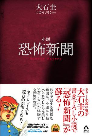 昭和オカルトブームの金字塔『恐怖新聞』が、現代の物語として蘇る! (1)