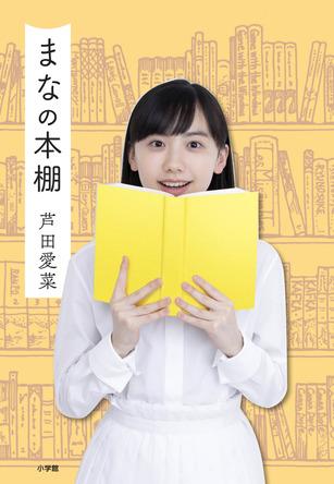 愛菜はホントに本が好き! 芦田愛菜、初の単行本『まなの本棚』いよいよ本日発売!! (1)