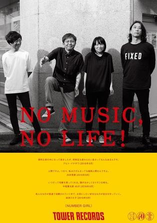 「NO MUSIC, NO LIFE.」ポスター意見広告シリーズに  NUMBER GIRL (1)
