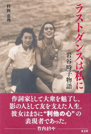 越路吹雪のマネージャーとトップ作詞家。2つの道をきわめた女性を描く「ラストダンスは私に」が7月18日発売 (1)