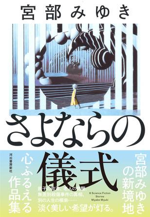 宮部みゆき 最新刊『さよならの儀式』発売7日で重版決定! (1)