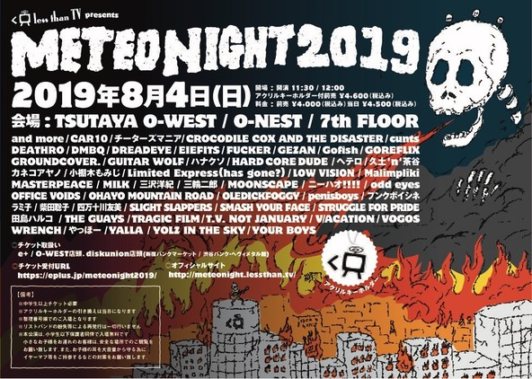 GEZAN、DMBQら総勢54組出演『METEO NIGHT 2019』タイムテーブル発表
