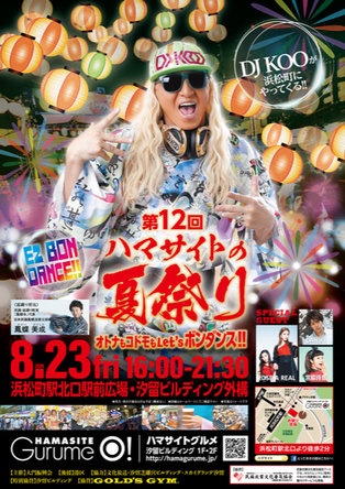 DJ KOOが浜松町の夏の夜を盛り上げる!8月23日(金)「第12回ハマサイトの夏祭り」 開催 (1)