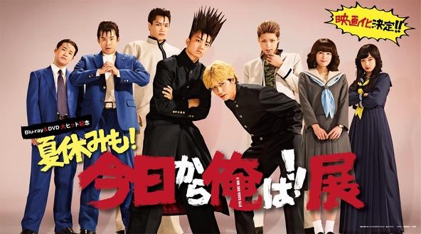 映画化も決定、Blu-ray&DVD-BOX大ヒット記念『今日から俺は!!展』が夏休みに帰ってくる!渋谷と札幌2都市での開催決定