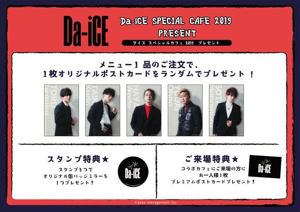 5人組ダンス&ボーカルグループ「Da-iCE(ダイス)」のスペシャルカフェが 2019年7月20日(土)から期間限定OPEN! (1)